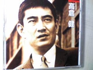 高倉健CD.jpg